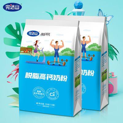 完达山脱脂奶粉350g*2袋装成年男女士学生早餐高蛋白高钙低脂牛奶