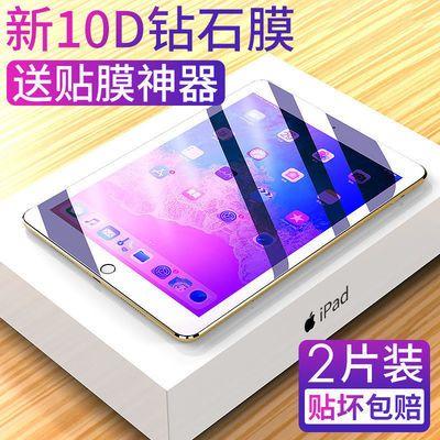 ipad7/6钢化膜air3/2/1新款2018/2017全屏pro平板mini5/4贴膜保护