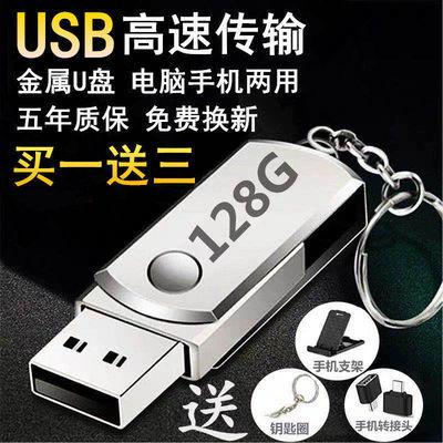 高速u盘128g手机电脑通用大容量64gu盘车载32gb音乐U盘16G优盘MP3