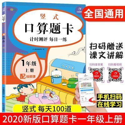 2020新版小帮手竖式口算题卡一年级上册人教版小学生教辅学习资料