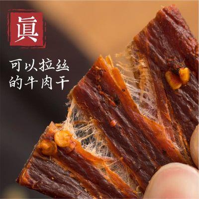 畅销四川九寨沟风干牦牛肉干手撕西藏特产非内蒙古牛肉干零食