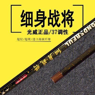 正品光威细身战将(极细战将)3.6/4.5/5.4米台钓竿鱼竿钓具渔具