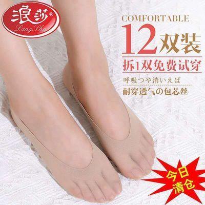 浪莎船袜女硅胶防滑浅口袜子全隐形夏天短丝袜夏季超薄款冰丝袜女