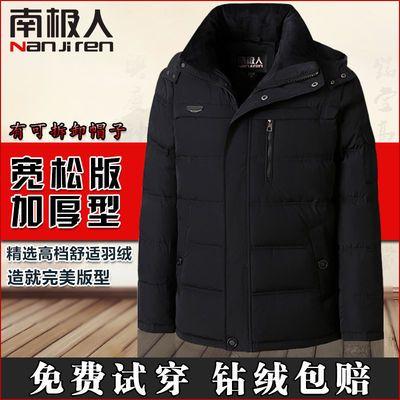 2020新款南极人中老年羽绒服男士短款加绒加厚保暖冬装季外套大码