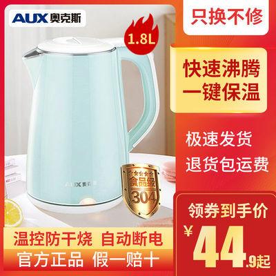 奥克斯烧水壶电热水壶家用电水壶自动断电开水壶不锈钢茶壶保温壶