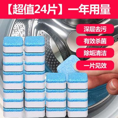 一片见效滚筒洗衣机槽清洁剂泡腾片清洁块家用去污洗衣泡腾片
