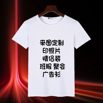 莫代尔来图定制纯棉男女t恤印字毕业班服广告衫情侣亲子装短袖