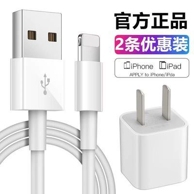 iPhone6/5s/7/6s/8plus/xsrmax苹果手机数据线充电线快充加长ipad