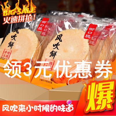 地瓜脆饼 200片风吹饼闽南特产饼干香酥薄脆煎饼休闲零食红薯35片