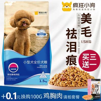 疯狂的小狗狗粮泰迪比熊柯基法斗博美雪纳瑞小型幼犬成犬粮