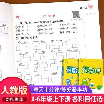 语文默写能手数学计算能手一二三四五六年级下册小学数学计算能手