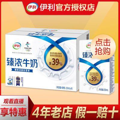 4月产 伊利牛奶 臻浓纯牛奶250ml*16盒 整箱正品特价