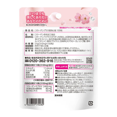美白丸 美容养颜】ISDG日本胶原蛋白肽鱼胶原营养补水活性淡斑100