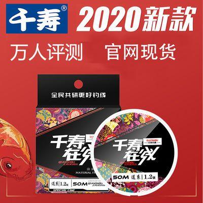 千寿在线2020新款千寿全民鱼线主子线正品日本进口超柔软强拉力线