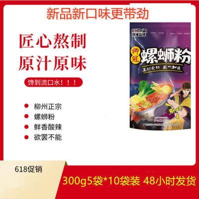 正宗柳州柳冠螺蛳粉特价袋装速食方便面米粉米线广西特产酸辣粉