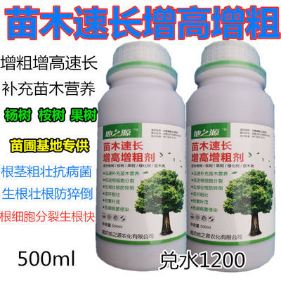 苗木氨基酸速长增高增粗剂杨树桉树花卉促生根壮苗抗旱抗病叶面肥