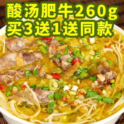 丰调酸汤肥牛调味料260g酸汤鱼火锅底料酸辣微辣金汤肥牛火锅