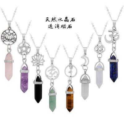 能量石吊坠灵摆占卜天然水晶项链女白粉紫水晶原石送男女情侣饰品
