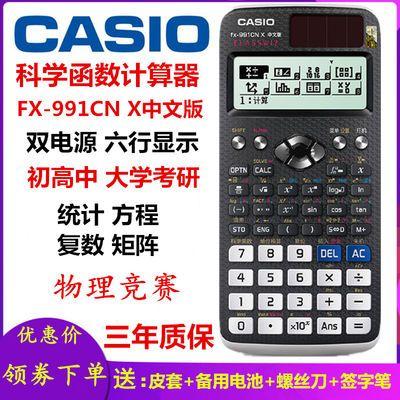 卡西欧计算器fx991cnx中文函数计算器中高考大学考研物理化学竞赛