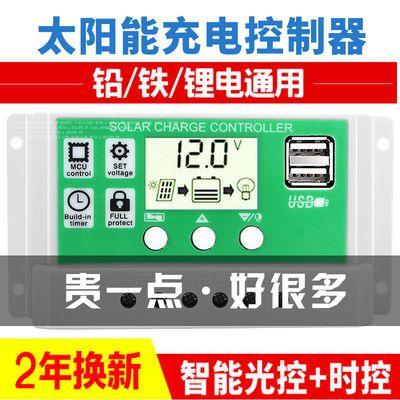 太阳能控制器 全自动通用型发电光伏板路灯充电模块12V铅酸锂电池