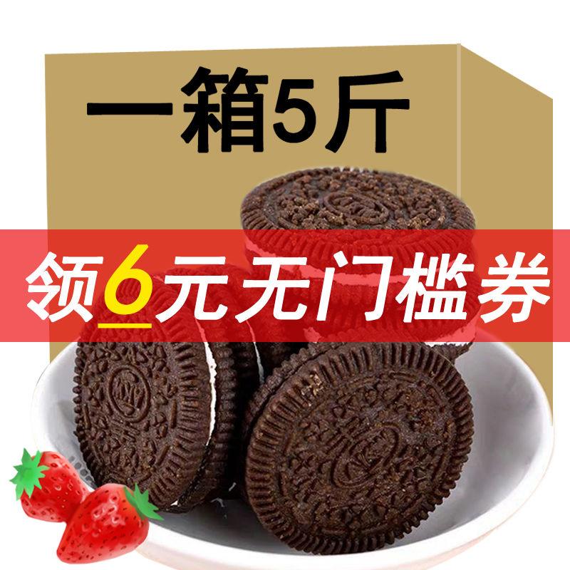 奥得利奥巧克力夹心饼干休闲零食品小黑饼儿童代餐糕点批发整箱