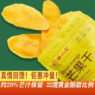 【减六元】泰国风味芒果干芒果条芒果批发休闲零食蜜饯果脯水果干