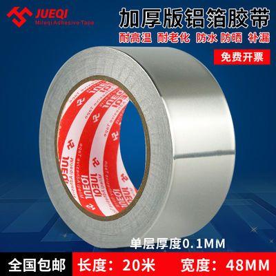 加厚阻燃铝箔胶带耐高温胶布0.1厚热水器油烟机排烟管锡箔纸