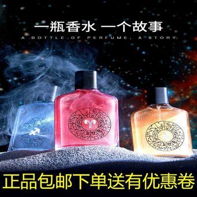 麦芙迪十二星座香水流沙鎏金持久淡香清新礼盒留香自然女男士。