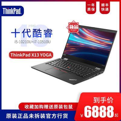 ThinkPad X13 Yoga 英特尔酷睿i5~i7 触摸屏轻薄笔记本电脑