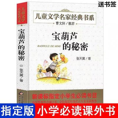 宝葫芦的秘密正版书三四五六年级张天翼著儿童文学名家经典书系