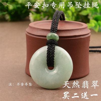 天然豆青翡翠手工编织项链挂件绳子蜜蜡和田玉平安扣吊坠挂绳男女