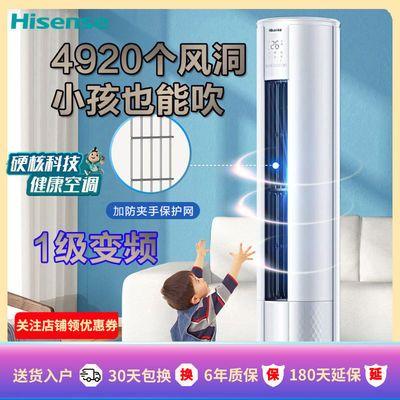 海信大3匹p客厅家用智能立式空调柜机一级能效变频72LW/E80A1