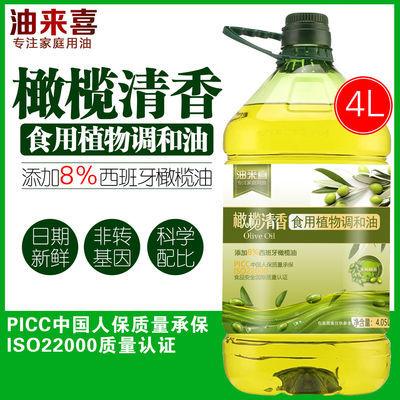 初榨橄榄食用植物调和油非转基因食用油批发物理压榨色拉油家用4L