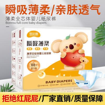 【新品包邮试用】夏季超薄透气柔软纸尿裤宝必备婴儿拉拉裤尿不湿