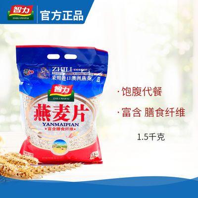 智力澳洲进口纯燕麦片无白砂糖营养早餐免煮即食 2斤/4斤/6斤袋装