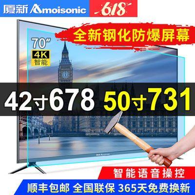 厦新电视机4K智能防爆网络42/50/55/65/75英寸特价wifi液晶电视机