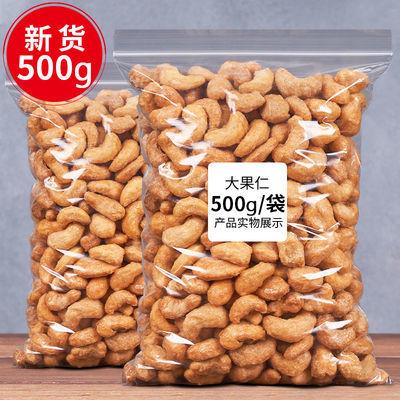 【松姑娘】新货炭烧腰果袋装总重500g/250g香酥腰果仁坚果炒特产