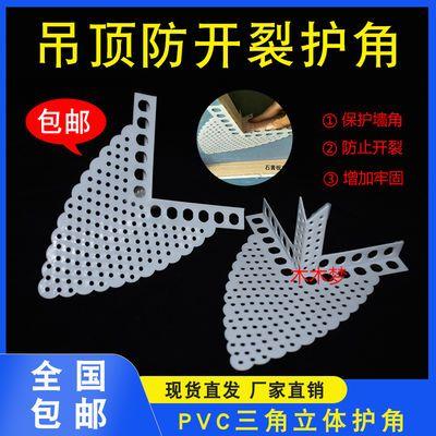 石膏板吊顶防开裂护角 蝴蝶角PVC阴阳角线条三角立体护角神器包邮