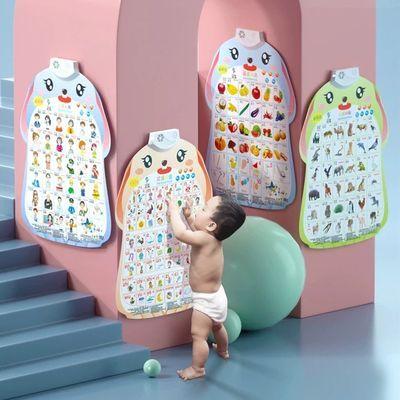 有声挂图全套早教发声生幼儿启蒙学习拼音字母表宝宝挂图识字读物