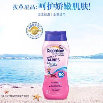 美国进口水宝宝儿童防晒霜乳SPF50+正品面部防紫外线隔离237ml