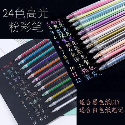 高光粉彩笔荧光中性笔DIY彩色相册笔9色套装糖果色水粉笔可换笔芯