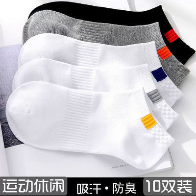 5-10双装男士袜子男短袜秋冬中长筒袜防臭吸汗低帮船袜冬季潮袜