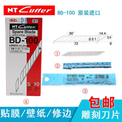 日本进口NT BD-100美工刀片9mm墙纸贴膜雕刻刀片30度角锋利尖刀片