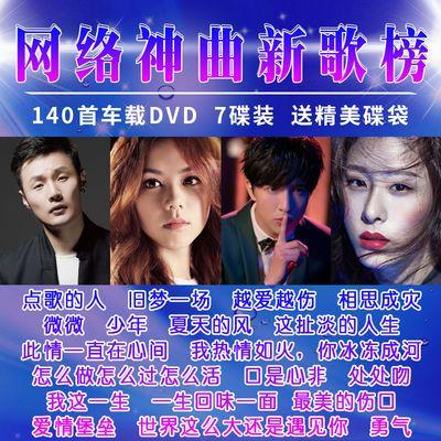 汽车载DVD光盘抖友火山网络神曲流行音乐高清MV视频车载DVD碟片