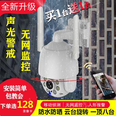 室外旋转球机防水wifi无线摄像头网络远程手机高清夜视家用监控器