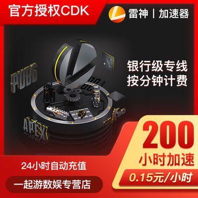 雷神加速器200小时低折扣热门网络游戏手游steam吃鸡加速自动充值