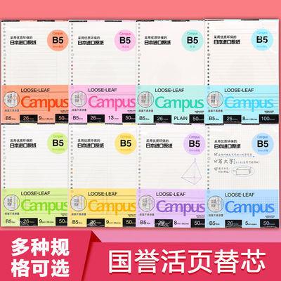日本国誉活页纸a4活页替芯b5笔记本子活页夹可拆卸替换芯a5活页本