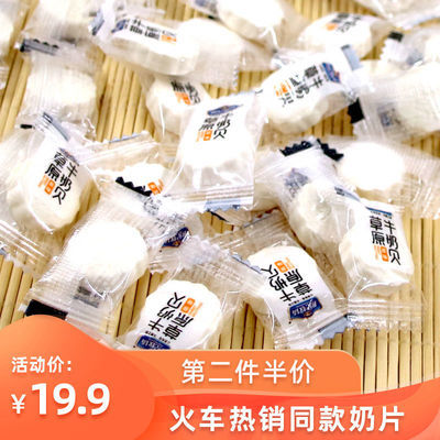 世纪牧场草原牛奶贝 内蒙古特产干吃奶片糖 独立包装儿童零食208g