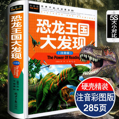 【硬壳精装注音】恐龙王国大发现注音彩图版285页锁线装订恐龙书