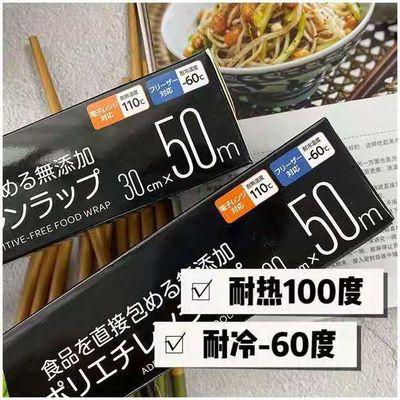 日本原单食品级免刀撕保鲜膜大卷家用带点断试切割盒PE膜厨房用品